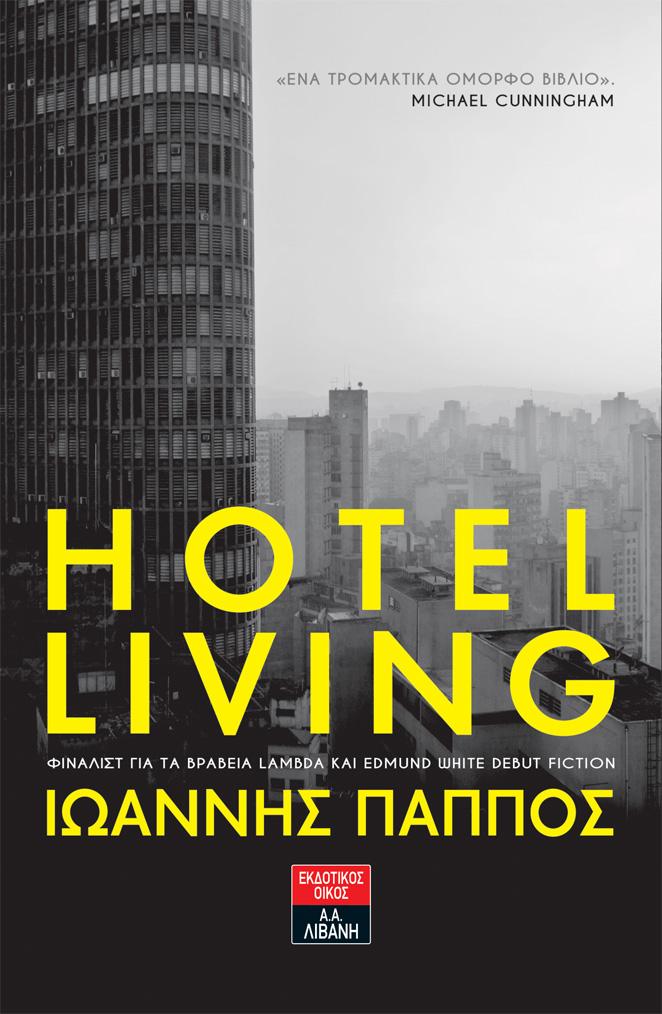 HotelLivingEx_Layout 1