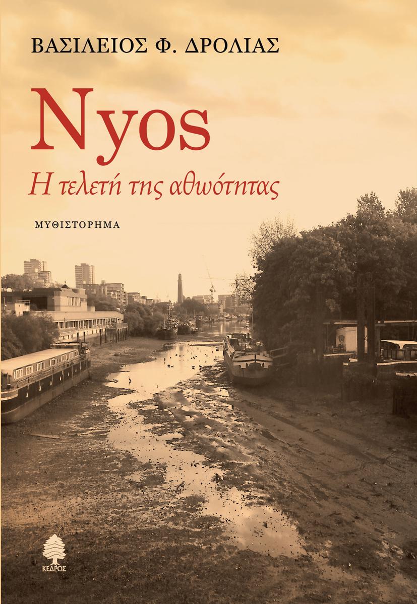 drolias_nyos
