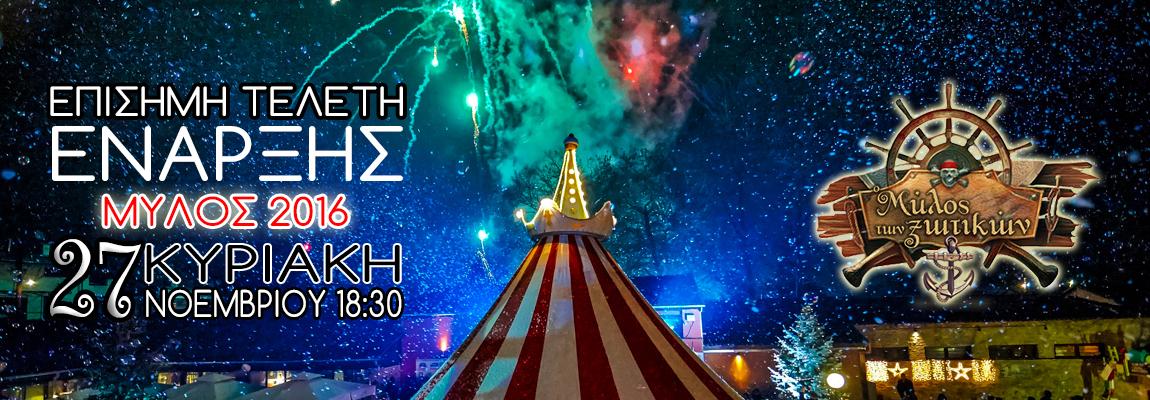 enarksi2016-banner
